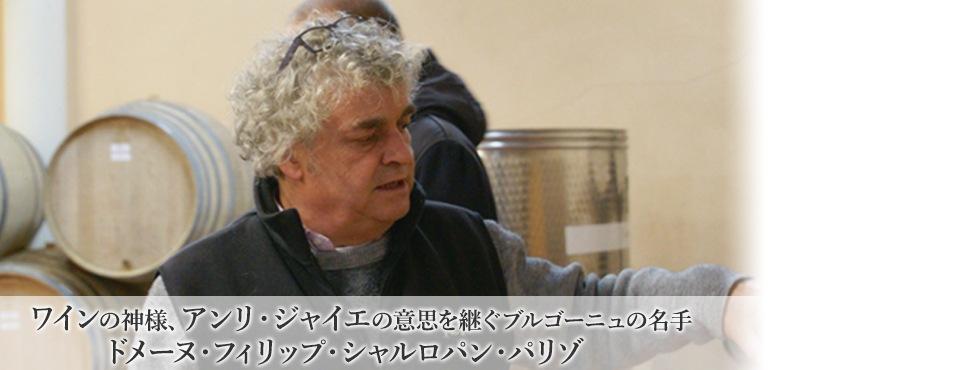ワインの神様、アンリ・ジャイエの意思を継ぐブルゴーニュの名手 ドメーヌ・フィリップ・シャルロパン・パリゾ
