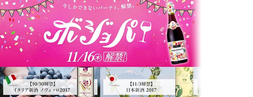 予約開始!ボジョレー・ヌーヴォー2017 イタリア新酒 日本新酒