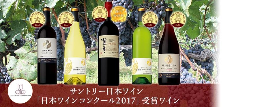 サントリー日本ワイン「日本ワインコンクール2017」受賞ワイン