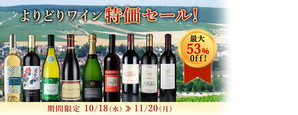 2017 秋!よりどりワイン特価セール開催!