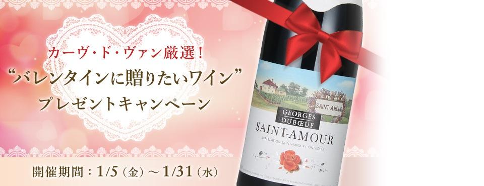 カーブドヴァン厳選!バレンタインに贈りたいワインプレゼントキャンペーン