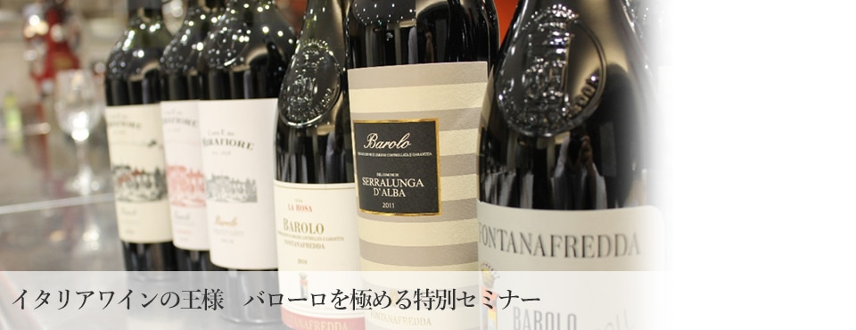 イタリアワインの王様 バローロを極める特別セミナー
