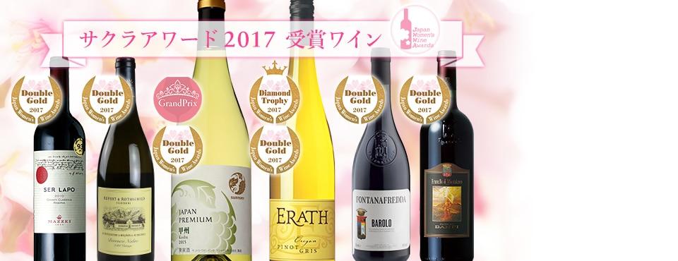 サクラアワード2017 受賞ワイン