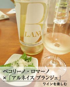 ワインを楽しむ バナー2