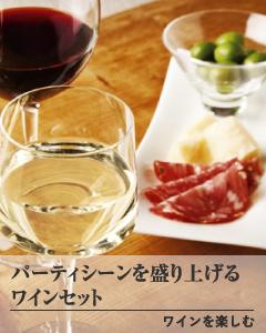 ワインを楽しむ バナー3