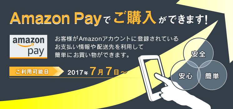 Amazon Payでご購入ができます!