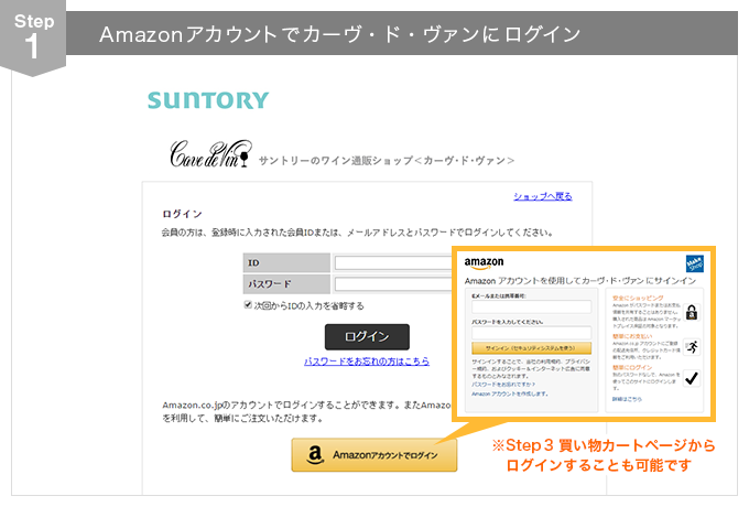 Step1 Amazonアカウントでカーヴ・ド・ヴァンにログイン