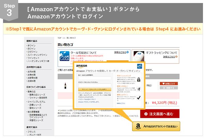 Step3 [Amazonアカウントでお支払い]ボタンからAmazonアカウントでログイン