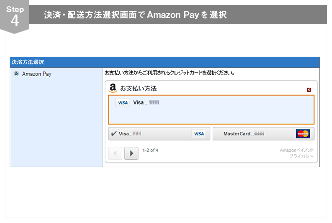 Step4 決済・配送方法選択画面でAmazon Payを選択