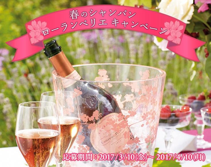 春のシャンパン ローランペリエ キャンペーン 応募期間 2017年3月10日(金)〜2017年4月10日(月)