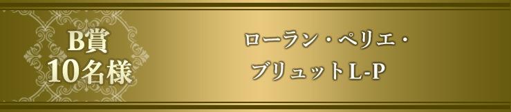 B賞10名様 ローラン・ペリエ・ウルトラ・ブリュットL-P