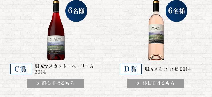 C賞 塩尻マスカット・ベーリーA 2014 6名様、D賞 塩尻メルロ ロゼ 2014 6名様