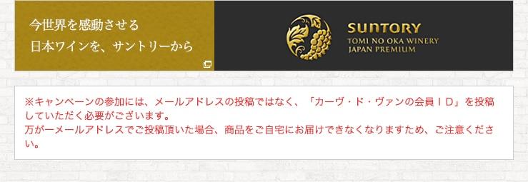 サントリーの日本ワイン | ※キャンペーンの参加には、メールアドレスの投稿ではなく、「カーヴ・ド・ヴァンの会員ID」を投稿していただく必要がございます。万が一メールアドレスでご投稿頂いた場合、商品をご自宅にお届けできなくなりますため、ご注意ください。