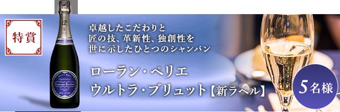 特賞:ローラン・ペリエ ウルトラ・ブリュット【新ラベル】 5名様