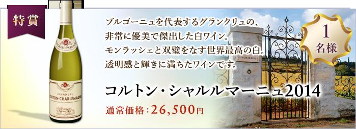 特賞:コルトン・シャルルマーニュ2014 1名様
