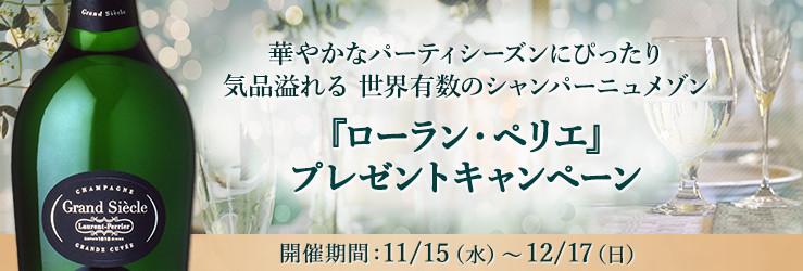 華やかなパーティシーズンにぴったり 気品溢れる 世界有数のシャンパーニュメゾン『ローラン・ペリエ』プレゼントキャンペーン 開催期間:11月15日(水)〜12月17日(日)