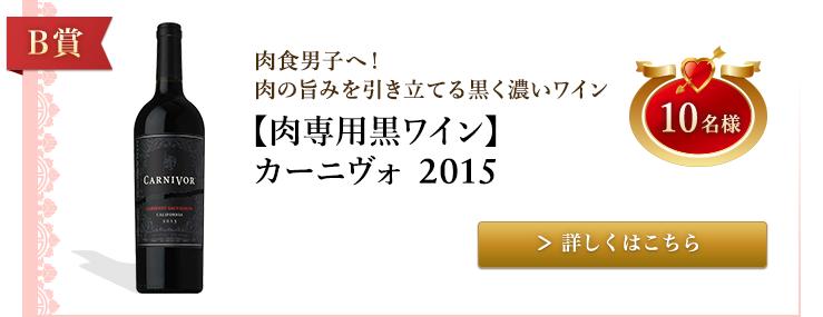 B賞:【肉専用黒ワイン】カーニヴォ 2015 10名様
