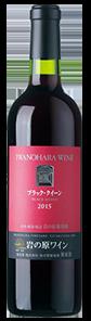 岩の原ワイン ブラック・クイーン2015