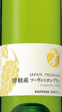 ジャパンプレミアム 津軽産ソーヴィニヨン・ブラン 2016