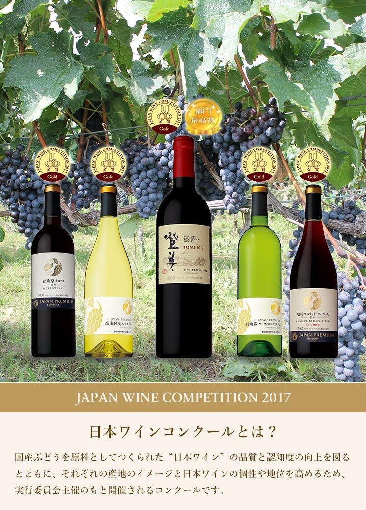 """日本ワインコンクールとは? 国産ぶどうを原料としてつくられた""""日本ワイン""""の品質と認知度の向上を図るとともに、それぞれの産地のイメージと日本ワインの個性や地位を高めるため、実行委員会主催のもと開催されるコンクールです。"""