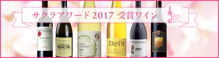 サクラアワード2017受賞ワイン