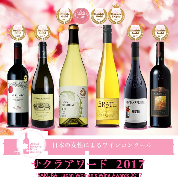 日本の女性によるワインコンクール サクラアワード2017