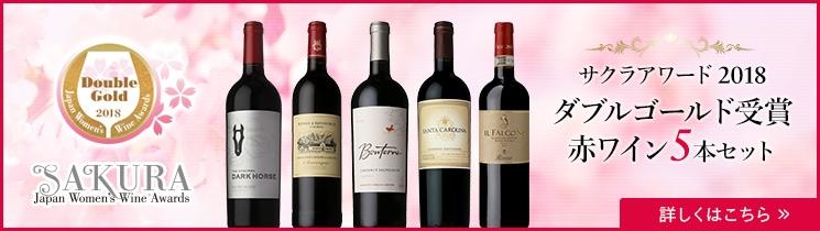 サクラアワード2018 ダブルゴールド受賞 赤ワイン5本セットはこちら