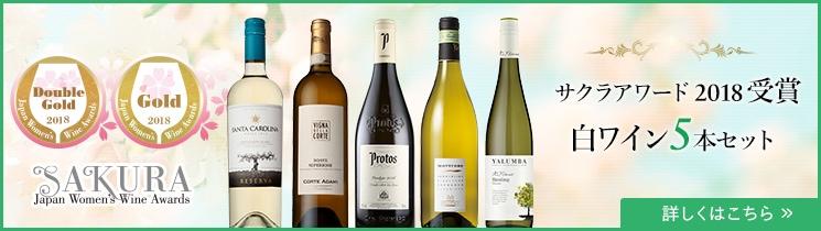 サクラアワード2018 受賞白ワイン5本セットはこちら
