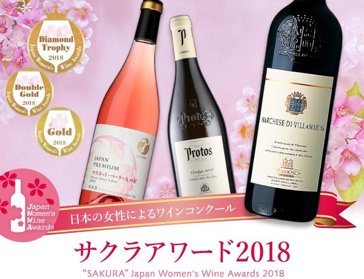 日本の女性によるワインコンクール サクラアワード2018