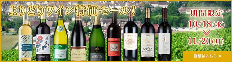 カーヴ・ド・ヴァン オンライン リニューアル1周年企画 よりどりワイン特価セール!