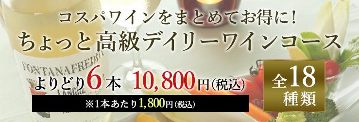 コスパワインをまとめてお得に!ちょっと高級デイリーワインコース よりどり6本10,800円(税込)※1本あたり1,800円(税込) 全18種類