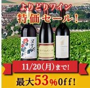 よりどりワイン特価セール