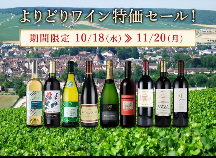 よりどりワイン特価セール!期間限定10/18(水)>>11/20(月)