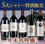 ボルドーワインの頂点、5大シャトー特別販売