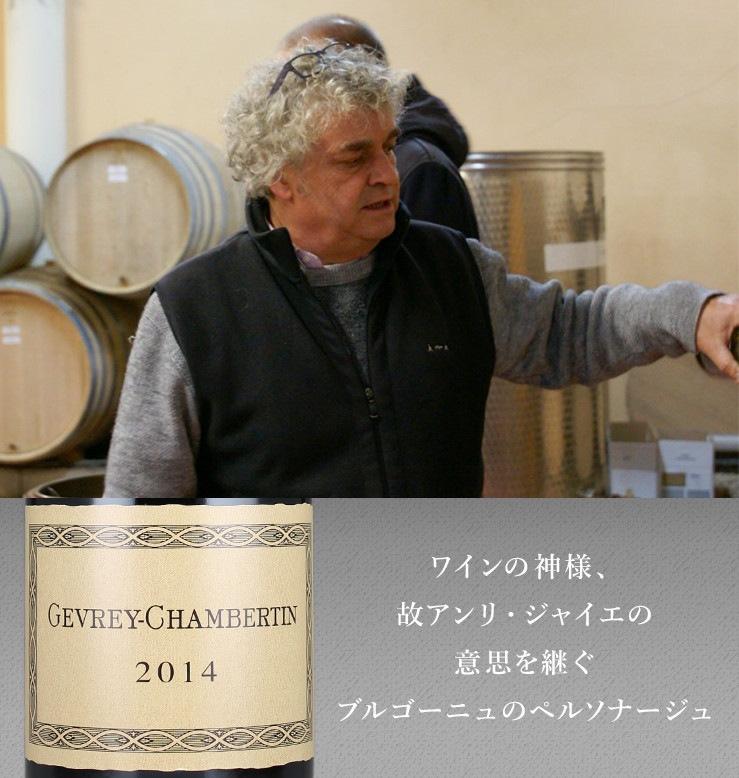 ワインの神様、故アンリ・ジャイエの意思を継ぐブルゴーニュのペルソナージュ