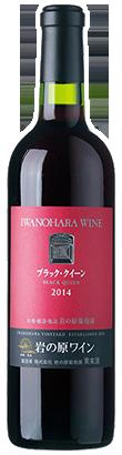 岩の原ワイン ブラック・クイーン 2014【720ml】