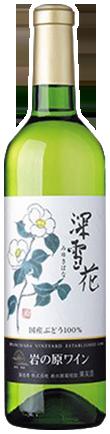 岩の原ワイン 深雪花 白【720ml】
