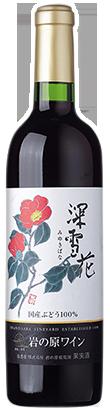 岩の原ワイン 深雪花 赤【720ml】