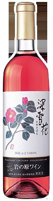 岩の原ワイン 深雪花 ロゼ【720ml】