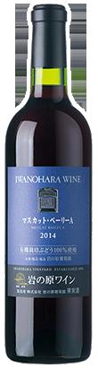 岩の原ワイン マスカット・ベーリーA 2014【720ml】