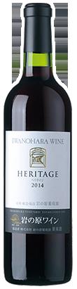 岩の原ワイン ヘリテイジ 2014【720ml】