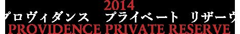 2014 プライベート リザーヴ PROVIDENCE PRIVATE RESERVE