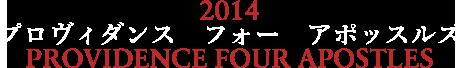 2014 フォー アポッスルズ PROVIDENCE FOUR APOSTLES