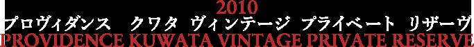 2010 クワタ ヴィンテージ プライベート リザーヴ PROVIDENCE KUWATA VINTAGE PRIVATE RESERVE