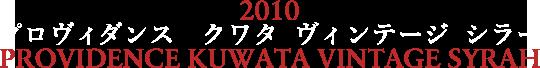 2010 クワタ ヴィンテージ シラー PROVIDENCE KUWATA VINTAGE SYRAH