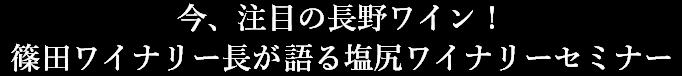 今、注目の長野ワイン!篠田ワイナリー長が語る塩尻ワイナリーセミナー
