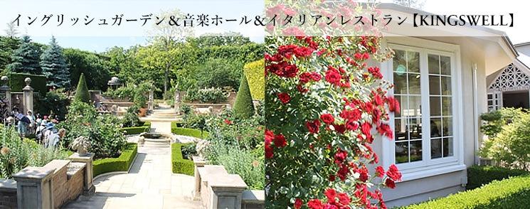 イングリッシュガーデン&音楽ホール&イタリアンレストラン【KINGSWELL】
