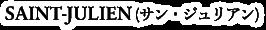 SAINT-JULIEN(サン・ジュリアン)
