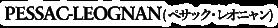 PESSAC-LEOGNAN(ペサック・レオニャン)