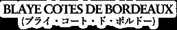 BLAYE COTES DE BORDEAUX(ブライ・コート・ド・ボルドー)